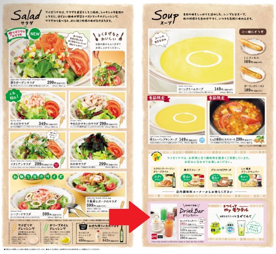Top 4 Places to Study in Japan - saizeriya menu